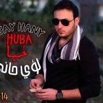 Luay Hany